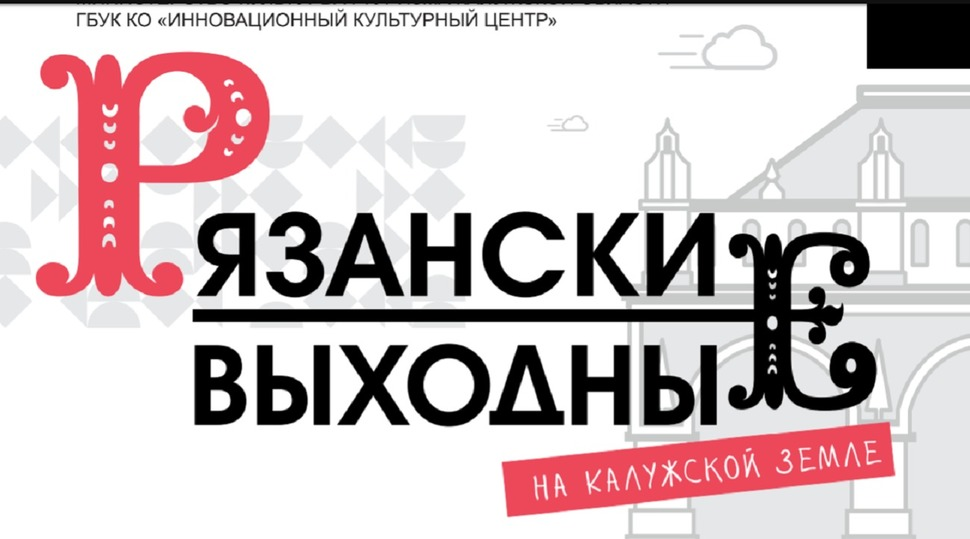 ВКалуге состоится фестиваль «Рязанские выходные»
