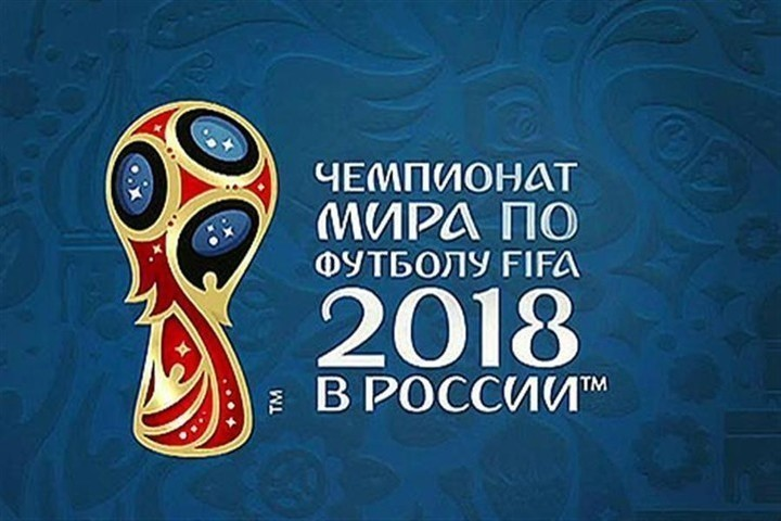 какой места попадает чемпионат мира 2018 году КПК