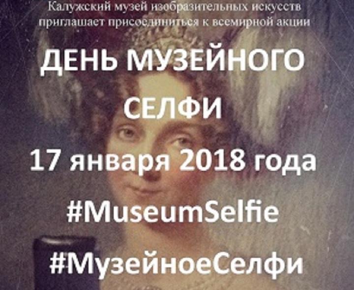 Русские музеи примут участие вМеждународной акции #MuseumSelfie